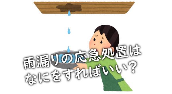 雨漏りの応急処置